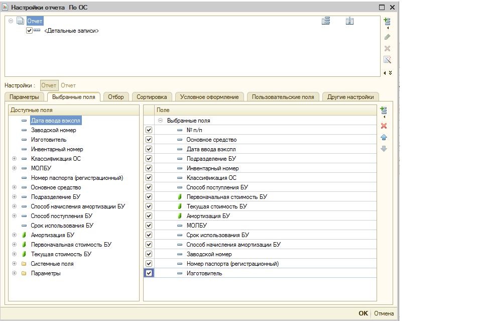 Обновление конфигурации 1с 2.0 2.0.33.8 настройка программы 1с общая, настройки пользователя