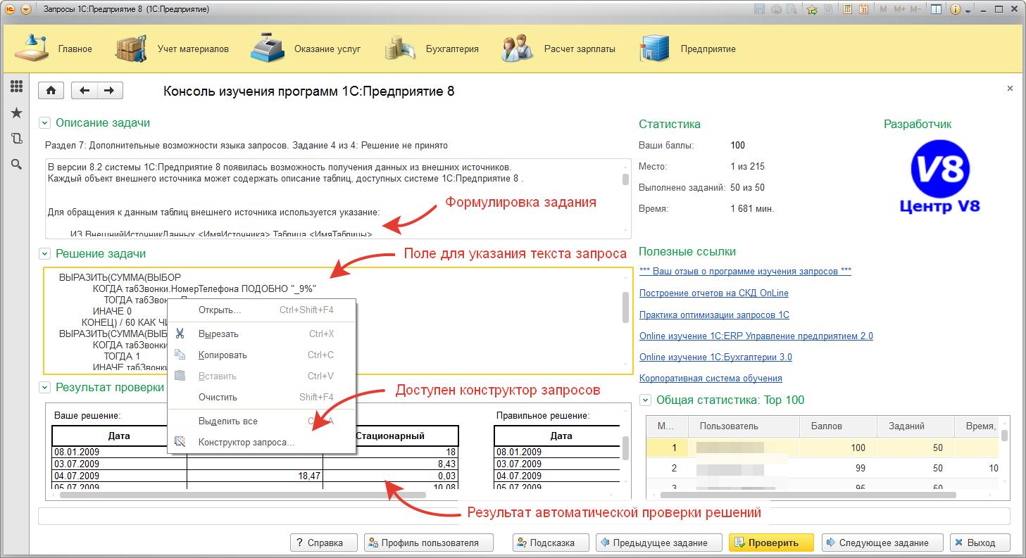 1с бухгалтерия изучение онлайн заполнить заявление о регистрации ип