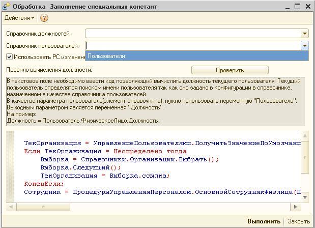http://infostart.ru/upload/iblock/256/ZapolnKonstant.JPG