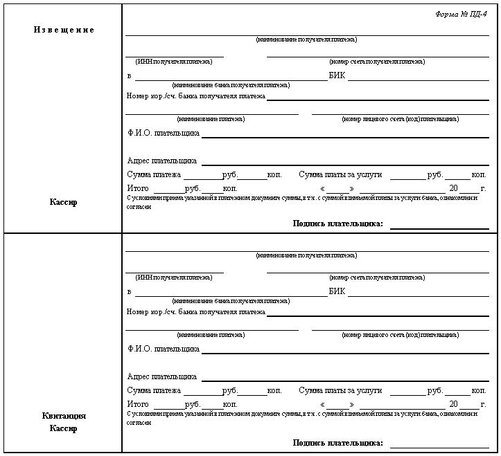 форма пд 4 -сб: