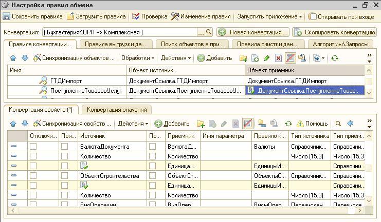1с автоматизация обмена описание установка 1с бухгалтерии