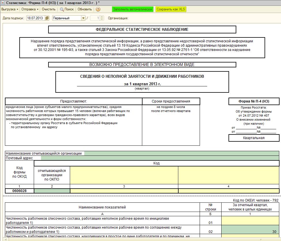 Форма статистики п3 бланк новый - geocomgps.ru