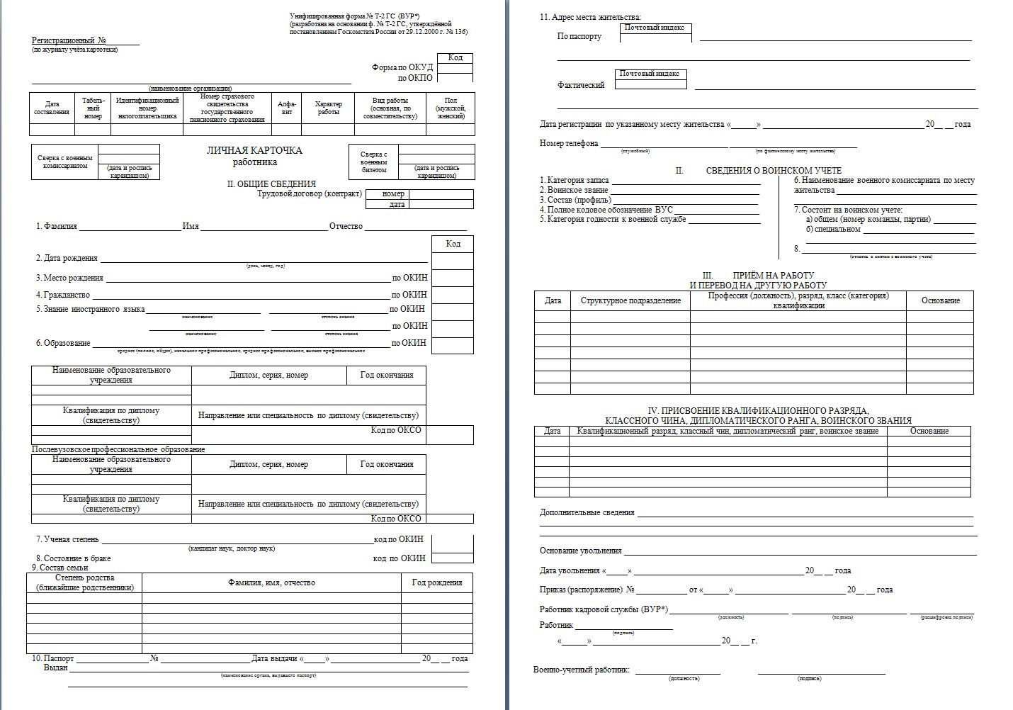 Заказать унифицированные формы для отдела кадров карты т 25