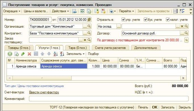 Проверка ведения учета (Налог на прибыль, НДС, ТМЦ, спецодежда, взаиморасчеты и прочее) .