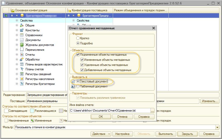 Обновление только конфигурации поставщика 1с санкт петербург программист 1с