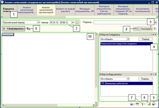 1с настройка отчетов скд инструкция 1с отчетность предпринимателя установка
