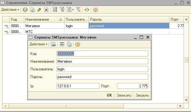 МТС - mysmsbox ru