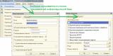 Роли. 4. Пользователь информационной базы.png