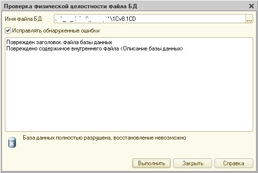 Пример отказа chdbfl.exe реанимировать базу
