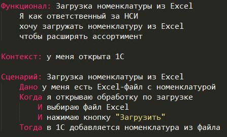 Загрузка номенклатуры из Excel. Аналитик