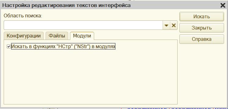 Поиск интерфейсов в строках на разных языках (НСтр)
