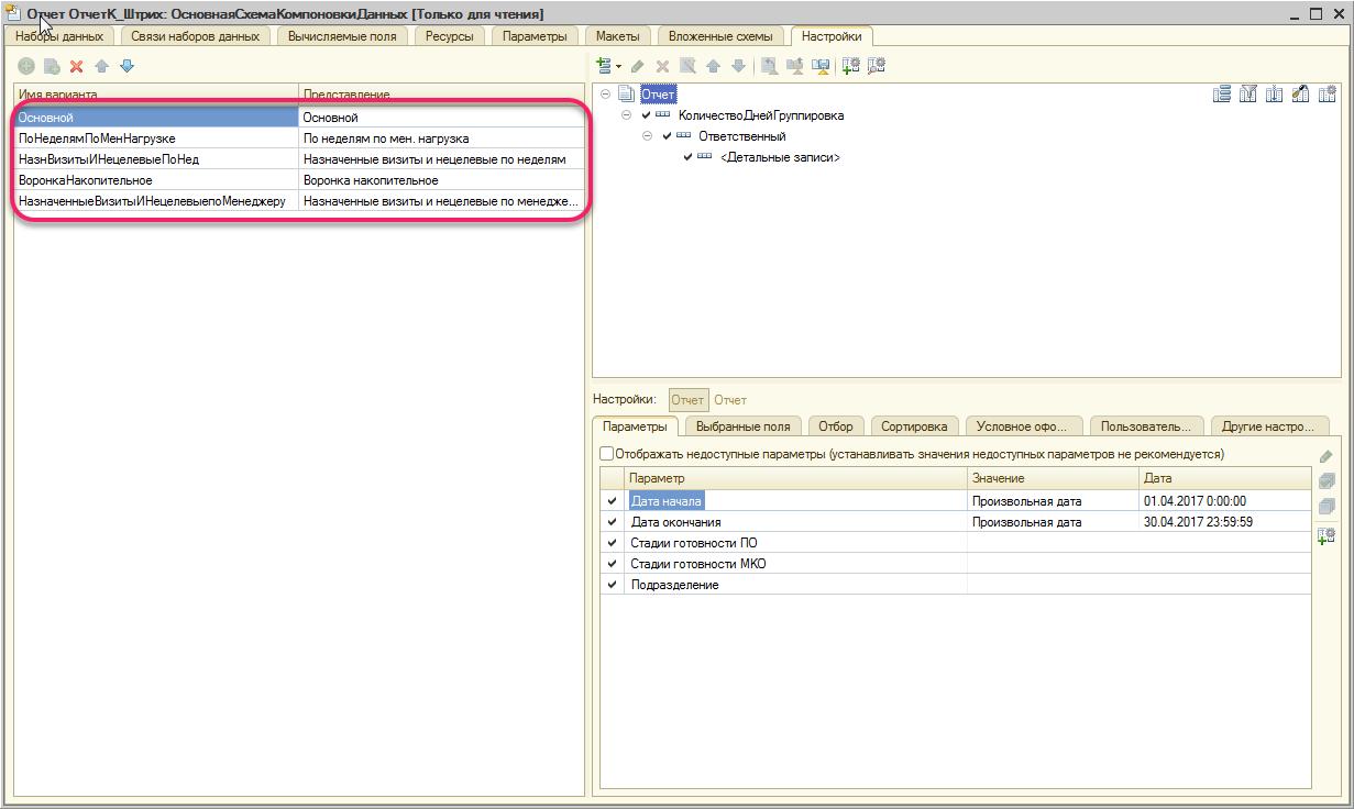 Обновление отчетов в 1с 1с sql сервер postgresql установка цштвщцы ыукмук 2003