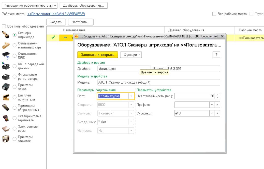 Установка штрих-кода на декларациях в 1с v8 настройка нумерации документов в 1с 8.2