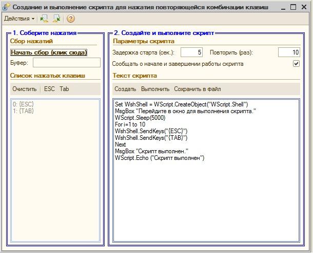 Скриншот обработки