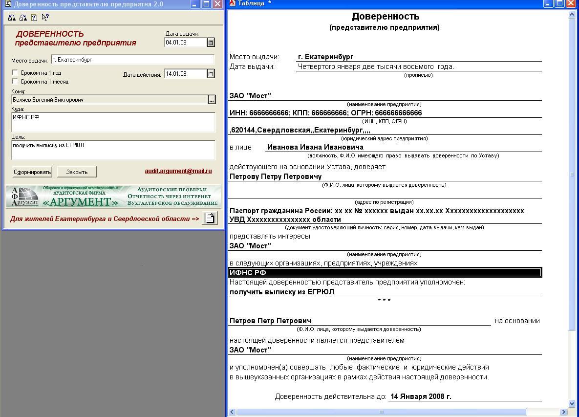 печать журнала документов в 1с 7 7