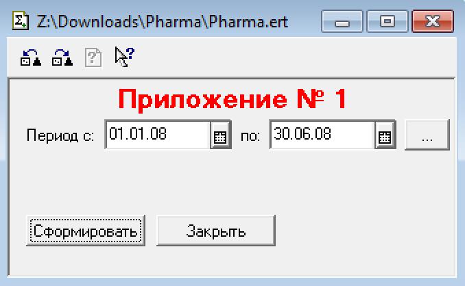 Форма отчета по контрагентам, приобретавшим фармацевтические и медицинские товары