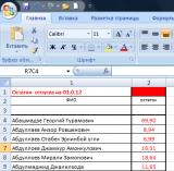 Пример файла Excel