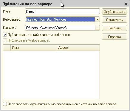 Публикация на веб-сервере