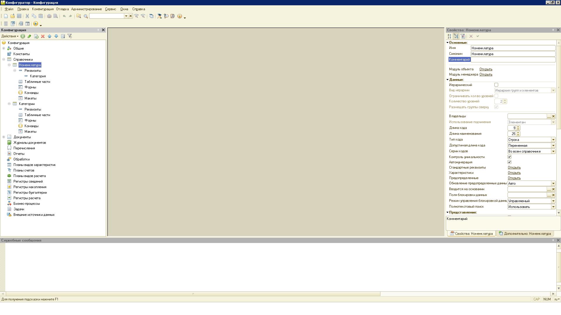 Использование веб сервиса из 1с запуск 1с в режиме обновления информационной базы