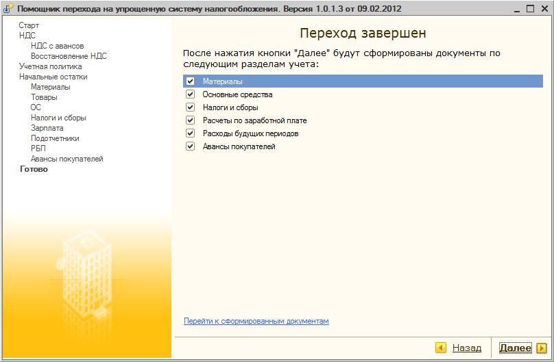 Помощник перехода с версии 1с бухгалтери обновление 1с москва