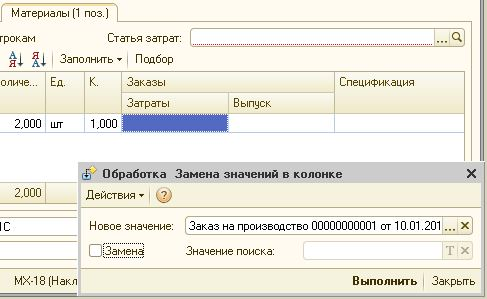 1с установка значений табличной части документов 8 обновление 1с 7.7 для sql