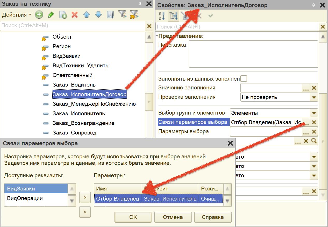 """Теперь для свойства """"Связи параметров выбора"""" из выпадающего списка в левой панели можно выбрать значение """"Отбор.Владелец"""""""