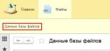 ОткрытьСписокДанныеБазыФайлов.png