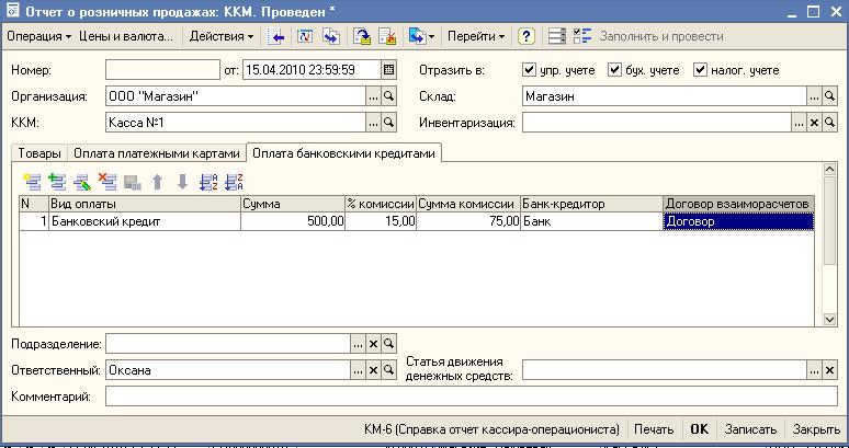 1с розница отчет по продажам в кредит установка информационной системы 1с предприятие