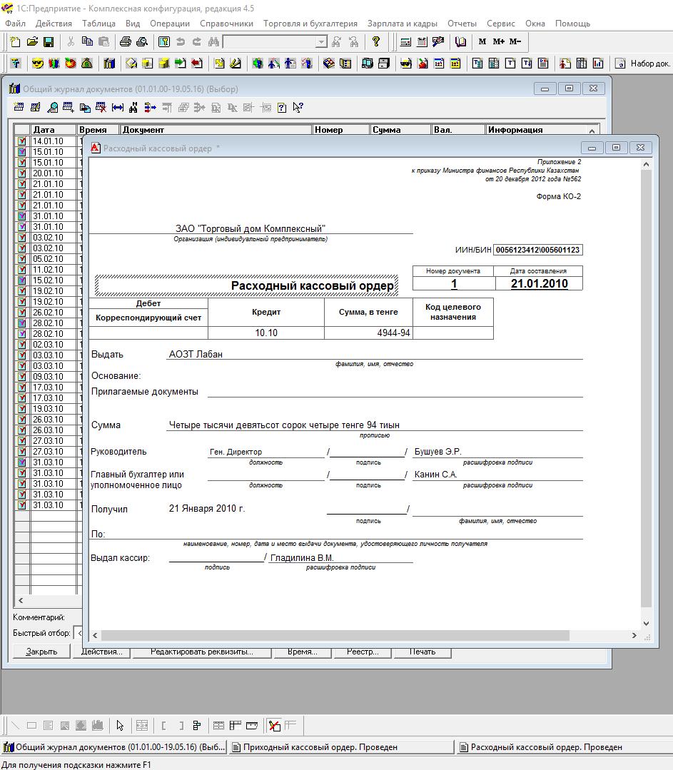 бланк налоговой накладной с 16 декабря 2011
