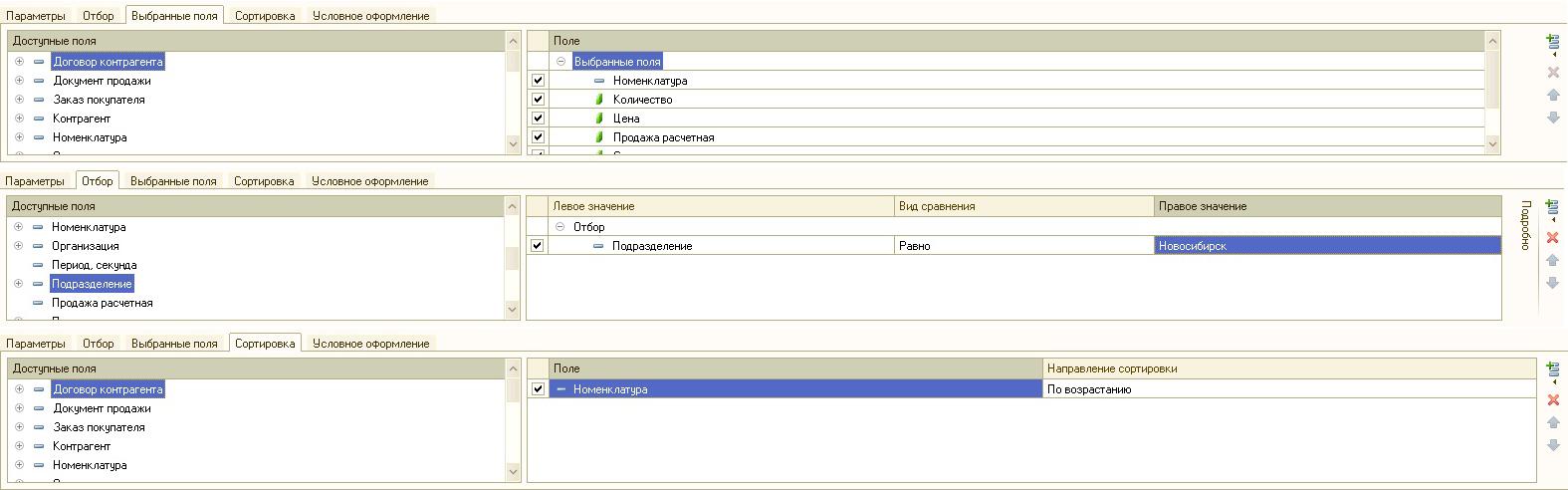 Пользователя 1с управление торговлей 10. 3.