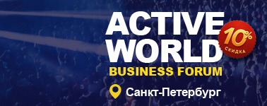 ACTIVE WORLD Business Forum