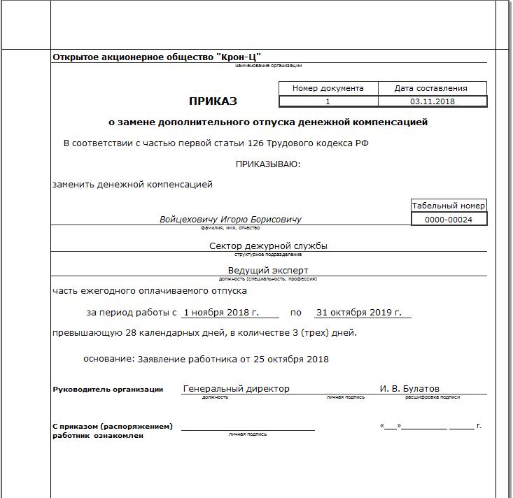 приказ об увольнении без компенсации за неиспользованный отпуск