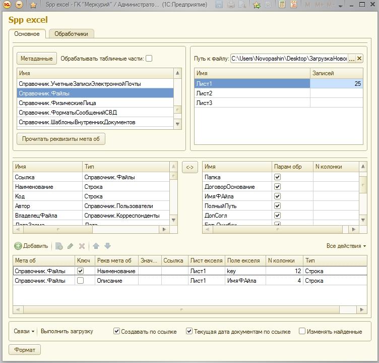 1С-Документооборот-Загрузка- файлов - 1c -docflow- download-files-_2