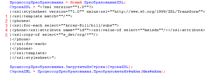 Код 1с для преобразования xml
