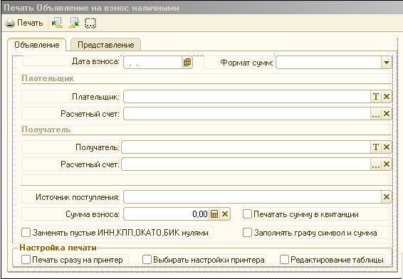 Скачать бесплатно объявление на взнос наличными казахстан дать объявление инстрой
