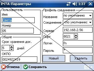 программа для торговых агентов - фото 10