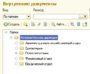 f- 1c-internal document-1с-внутренние - документы - документооборот