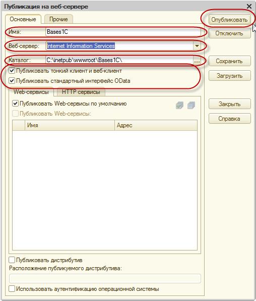1с публикация web сервиса настройка базы sql для 1с