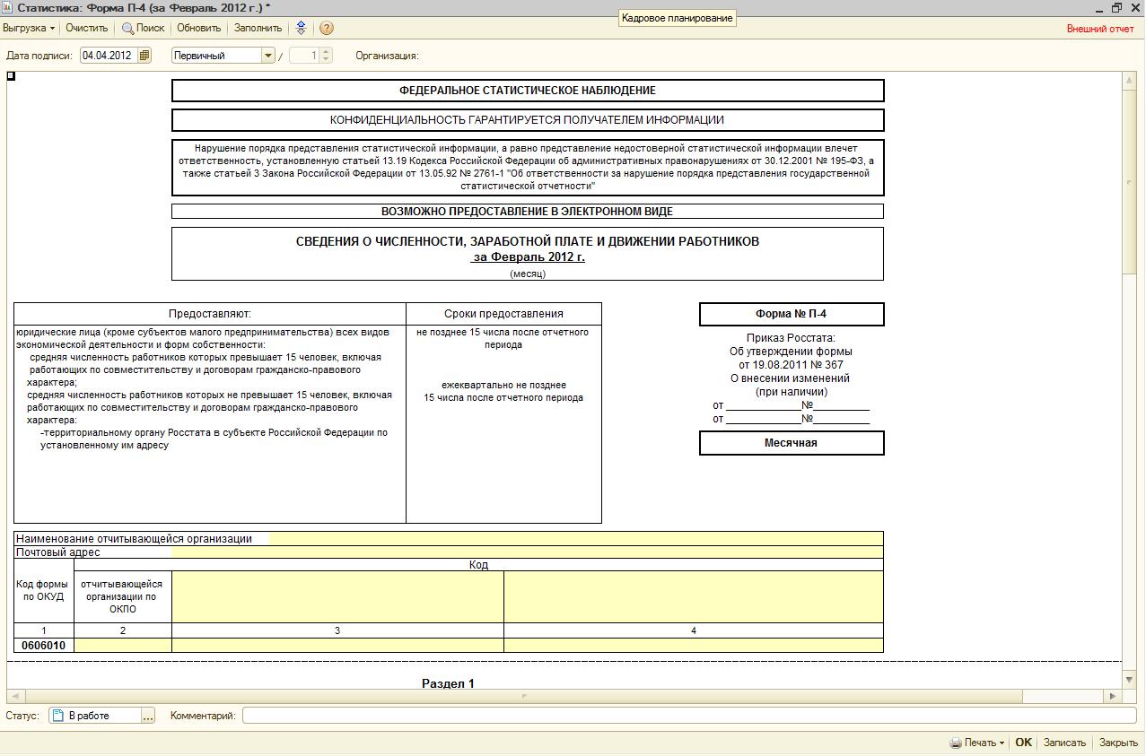 форма п-4 статистика образец заполнения