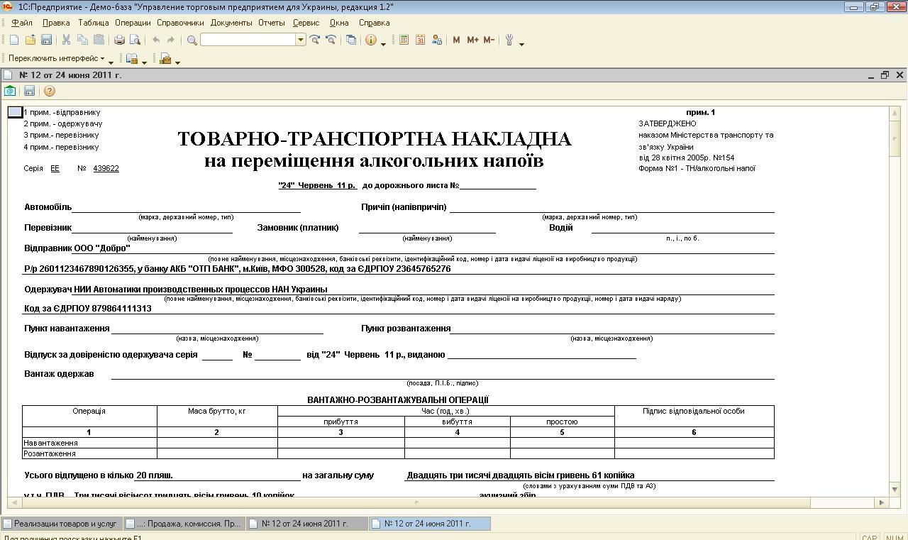 бланк финансовой отчетности 1-м и 2-м украина