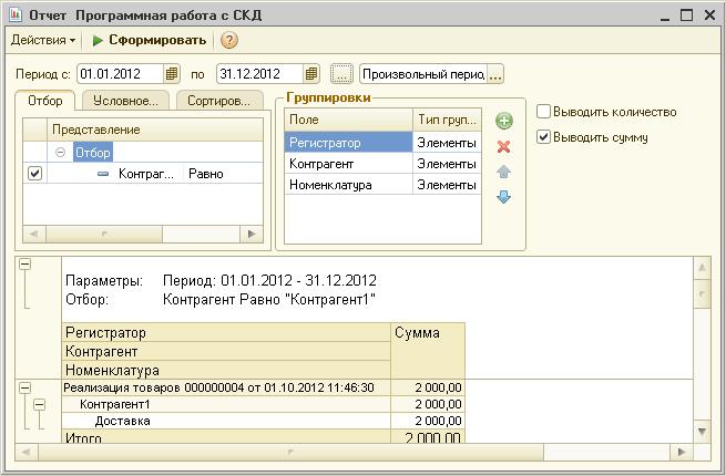 1с автоматическое сохранение данных формы в настройках обновление для платежных документов 1с 8.1