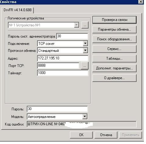 Настройка штрих 1с 8.1 новая счет-фактура 2012 1с 7.7 альфа-авто автосервис