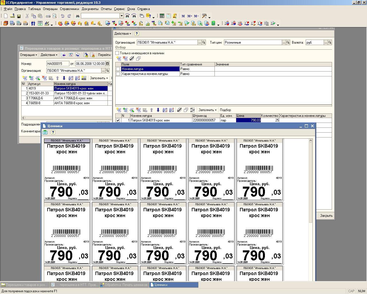 Настройка печати ценники в 1с 1с торговля отчет по продажам по номенклатуре