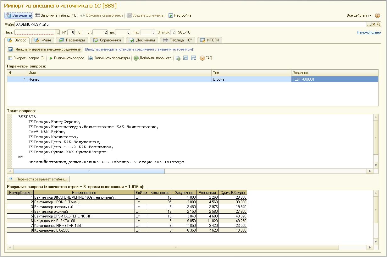 Импорт из внешнего SQL-источника данных