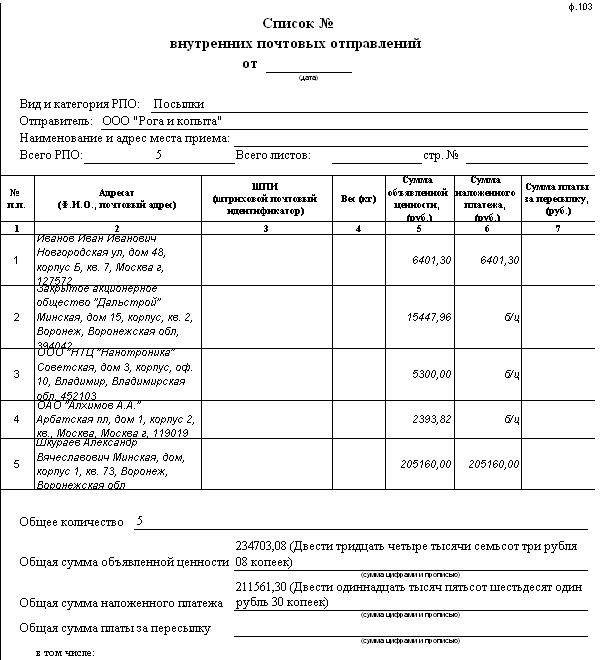 скачать программу для почты бесплатно на русском языке - фото 5