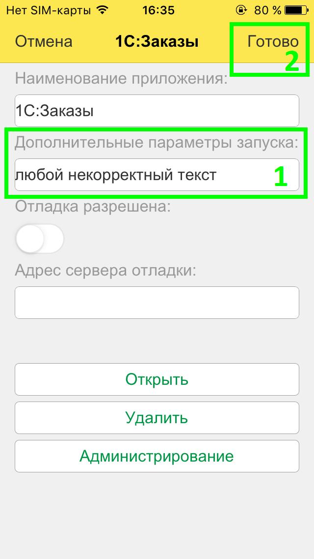 1с мобильное приложение установка инструкция по обновлению измененной конфигурации 1с