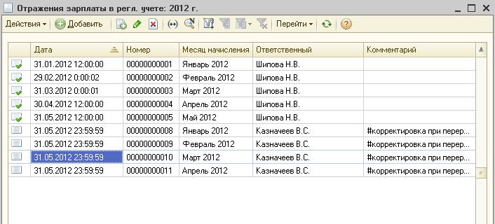 Документы отражения зарплаты в регл.учете