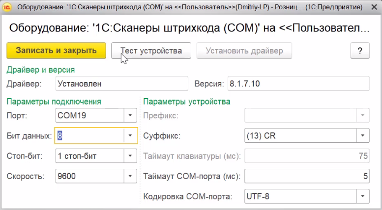 сканер устройство занято онлайн трейд спб каталог официальный сайт