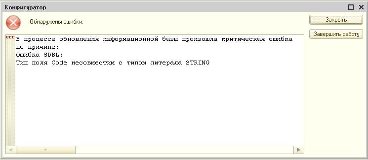 Критическая ошибка обновления 1с обновление 1 квартал 2012 1с 7.7 бесплатно