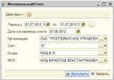 отчет_скрин_форма.jpg